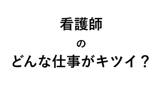 看護師のキツイ仕事内容TOP10!激務な仕事はコレ!